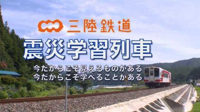 H2712_震災学習列車リンク画像①