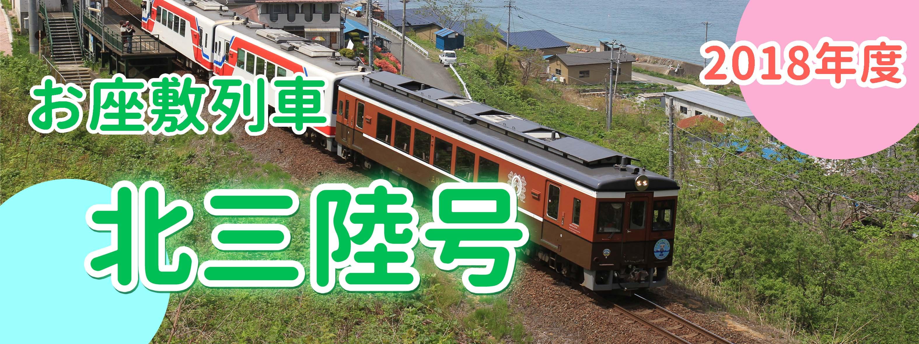 2018年度 お座敷列車北三陸号 運...
